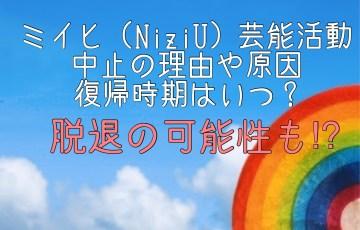 ミイヒ(NiziU)芸能活動中止の理由や原因復帰時期はいつ?脱退の可能性も!