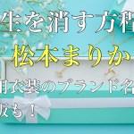 先生を消す方程式松本まりかの衣装はどこで買える?田中圭の恋人役静のリュック&アクセサリーのブランド名と通販も!