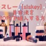 シスレー(sisley)美容液を一番お得に安く買う方法!効果と口コミも!