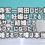 岡田ロビン翔子結婚!妊娠はしてる?山寺宏一三度目の離婚&再婚の可能性は?