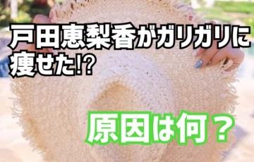 戸田恵梨香ガリガリに痩せて頬がコケている?役作りが原因なのか調査してみた!