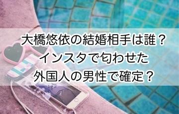 大橋悠依の結婚相手は誰?美人すぎるから子どもも可愛いの確定!