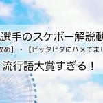 瀬尻選手のスケボー解説動画!ゆるゆるすぎて「ゴン攻め」・「びったびたハメてましたね」名言炸裂中!
