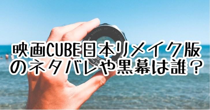 CUBE映画日本リメイク版のネタバレ!黒幕は原作と違う戦慄の結末!