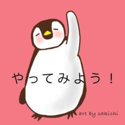 ペンギンおー