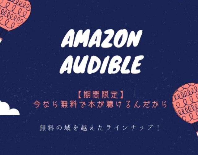 Amazonオーディブルって?「無料で本が聴けるサービス」なんだって。返品・解約方法も。