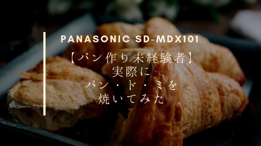 Panasonicホームベーカリー