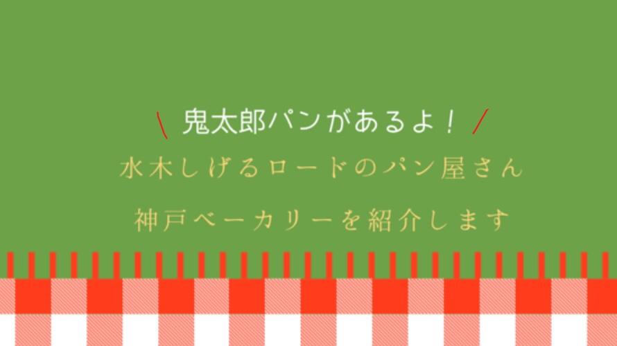 【鳥取県境港市】水木しげるロードにあるパン屋さん。神戸ベーカリーには妖怪パンがあるよ!