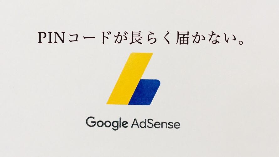 アドセンスPINコード