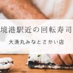 【鳥取観光】境港駅から徒歩一分!回転寿司なら、大漁丸みなとさかい店へGo!