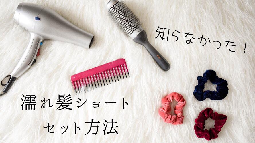 ショートヘアスタイリング