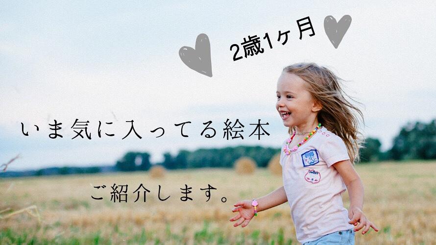 おすすめ絵本 2歳