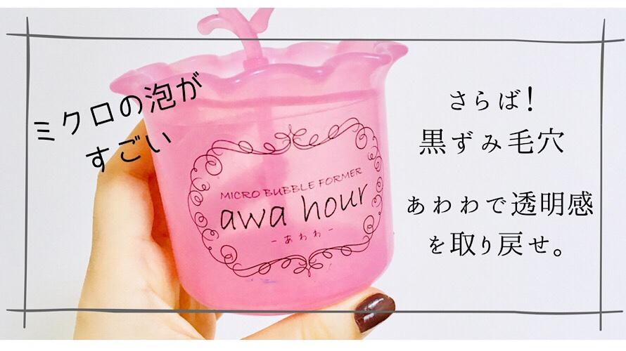 【awa hour あわわ 口コミ】毛穴の黒ずみよ、さらば。あわわで洗顔すると、みるみる透明感が戻ってくる!