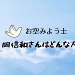 お空みよう士 片岡信和さんはどんな人?Eテレ・シャキーン!の「気になる」をチェック!