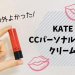 ケイトの多機能色付きリップクリーム「CCパーソナルリップクリーム」をアラサー主婦が口コミ