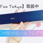 【Foo Tokyo】6種の香りが試せる!KICHIBEのルームフレグランスで癒されよう。プレゼントにもおすすめ。