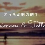 【対決】鳥取・島根はどっちが魅力的?人口と観光地を比べてみた。どっちの魅力も知ってくれ。