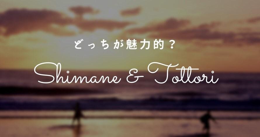鳥取&島根