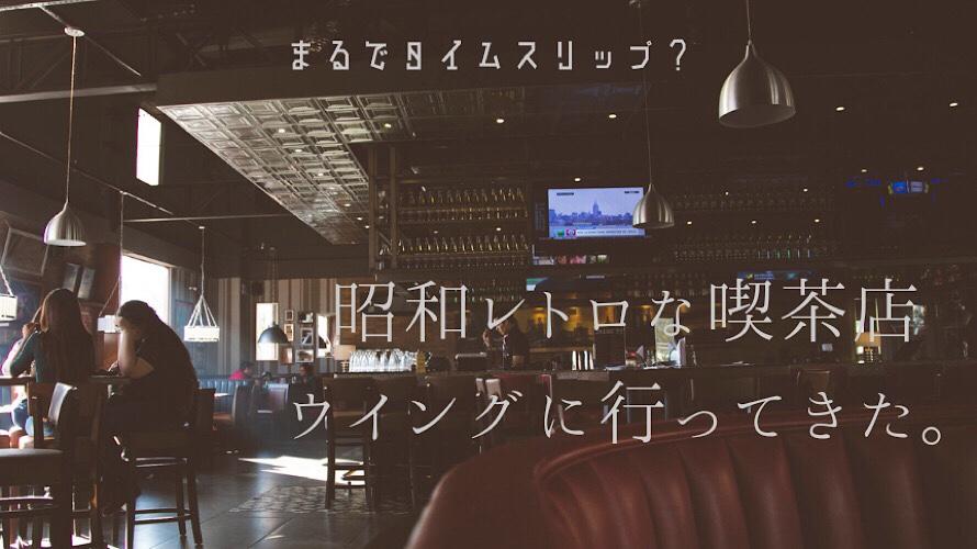 【鳥取県境港市】昭和レトロな喫茶店ウイングに行ってきた。ランチにぴったり。メニューや店内も。