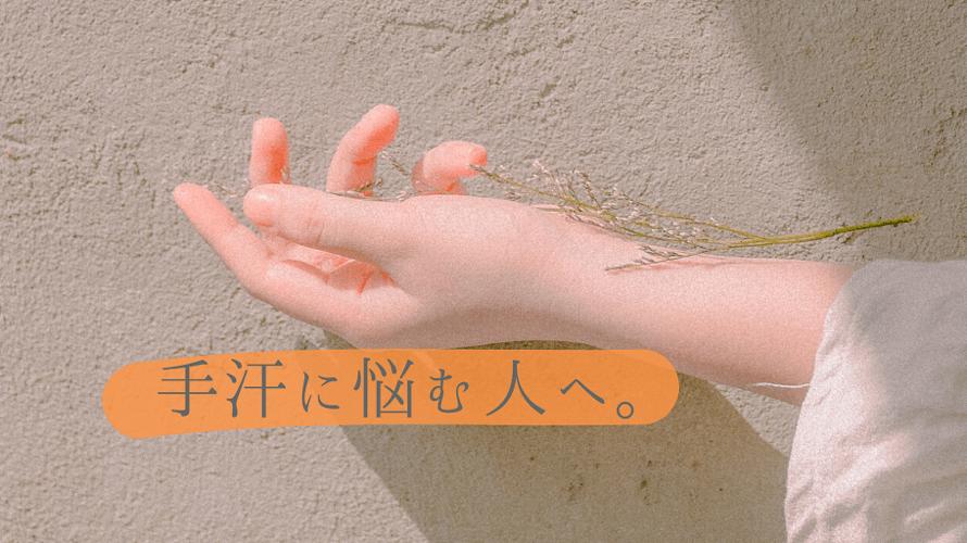 【コンプレックス】手汗に悩んだ女子による手汗対策。特に夏は辛いよ。