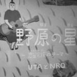 【最新シャキーンミュージック】2020年6月は土屋萌児さん作詞・作曲「野原の星〜惑星家族のテーマ〜」だよ