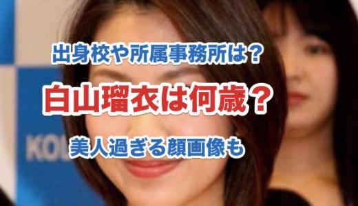 白山瑠衣の年齢|岐阜県出身で高校はどこかと所属事務所や美人過ぎる顔画像も調査