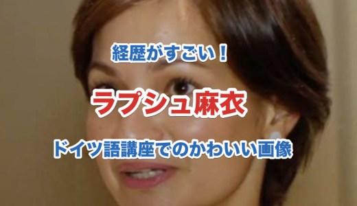 ラプシュ麻衣の経歴がすごい|NHK旅するドイツ語出演中のかわいい顔画像も