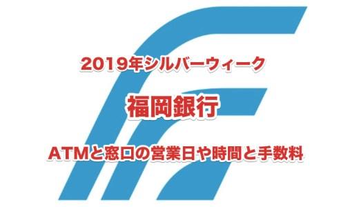 福岡銀行の2019年シルバーウィークのATMと窓口の営業日や時間と手数料は?