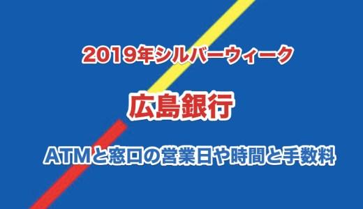 広島銀行の2019年シルバーウィークのATMと窓口の営業日や時間と手数料は?