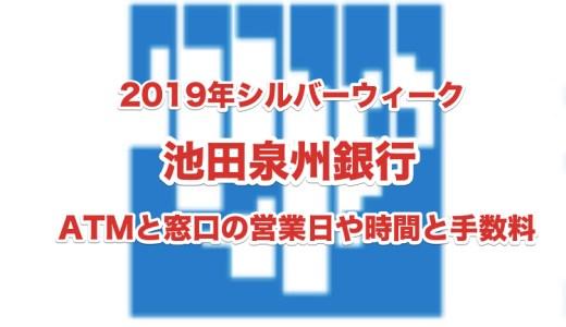 池田泉州銀行の2019年シルバーウィークのATMと窓口の営業日や時間と手数料は?