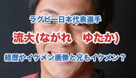 流大(ながれゆたか)ラグビー日本代表の経歴やイケメン画像|兄の大輔もイケメン?