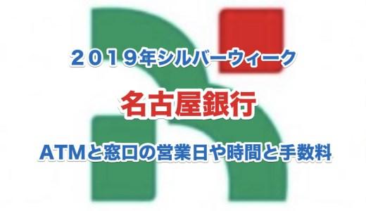 名古屋銀行の2019年シルバーウィークのATMと窓口の営業日や時間と手数料は?