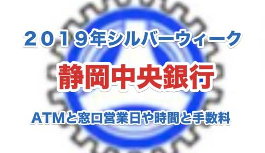 静岡中央銀行の2019年シルバーウィークのATMと窓口の営業日や時間と手数料は?