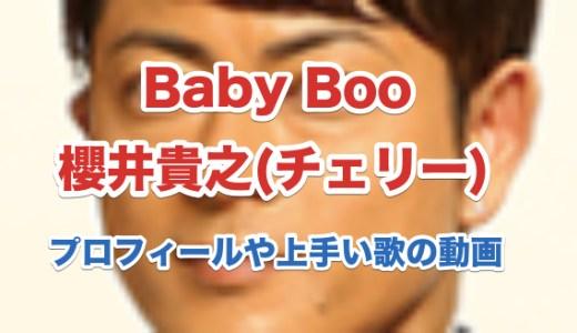 ベイビーブー櫻井貴之(チェリー)のプロフィールと上手い歌の動画