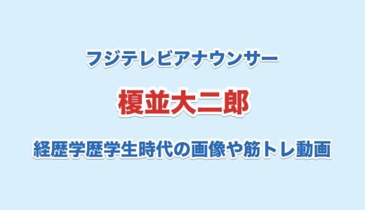 榎並大二郎アナ(フジテレビ)の経歴学歴|学生時代の画像やインスタ筋トレ動画も