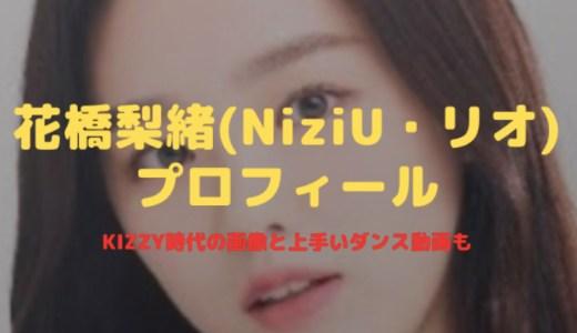花橋梨緒(NiziU・リオ)のプロフィール|KIZZY時代の画像と上手いダンス動画