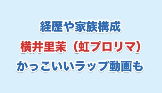横井里茉(虹プロ・リマ)の経歴や家族構成|小さい頃の画像からラップ動画も