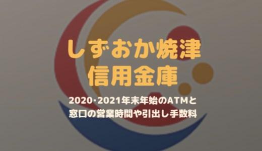 しずおか焼津信用金庫2020・2021年末年始ATMと窓口の営業日や稼働時間と手数料