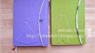手帳カバーのワークショップ開催します。ジブン手帳にピッタリ☆