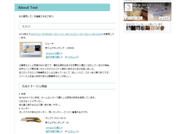 スクリーンショット 2015-11-30 18.17.54