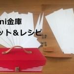 mini金庫キット、レシピ販売開始/新年度スタート