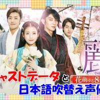 【麗〈レイ〉〜花萌ゆる8人の皇子たち〜】キャストと日本語吹き替え俳優、あらすじを画像付きでまとめ!相関図も