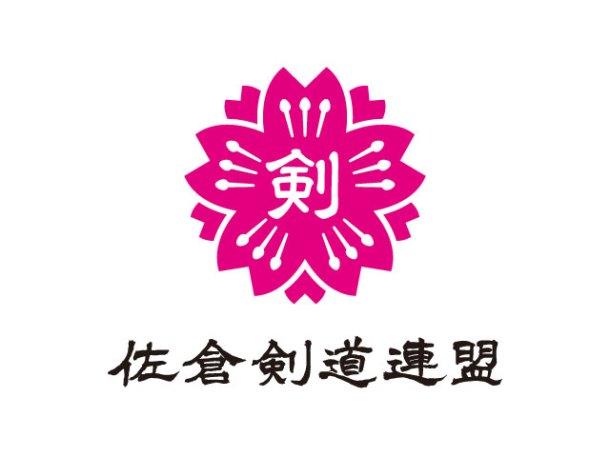佐倉剣道連盟