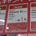 iPhone XR 128GB 一括1円 FOMAからの契約変更 ビックカメラ(京都)