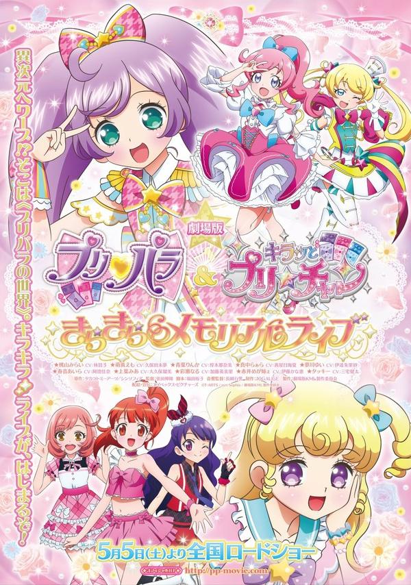 Pretty Shojo Movie Visual