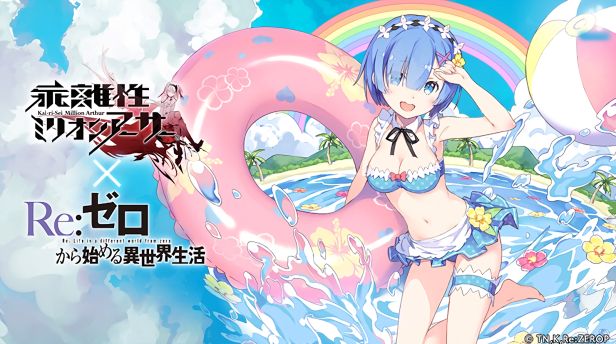 Rem Swimsuit Cover
