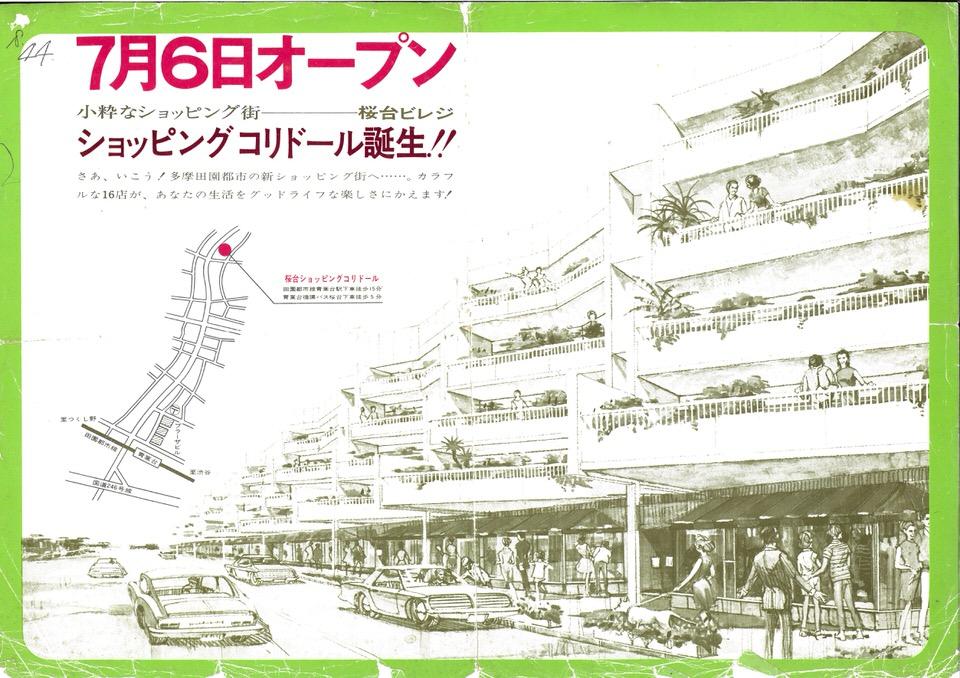 桜台ビレジ 1969年のポスター