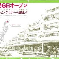 1988年の桜台商店会マップと1969年の桜台ビレジショッピングコリドールのチラシでみる当時の桜台