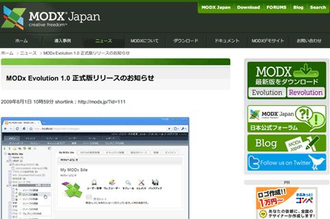 120731modx_evolution_3rd_anniversary01