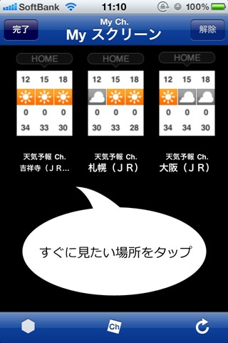 120730iphone-weathernews-touch06